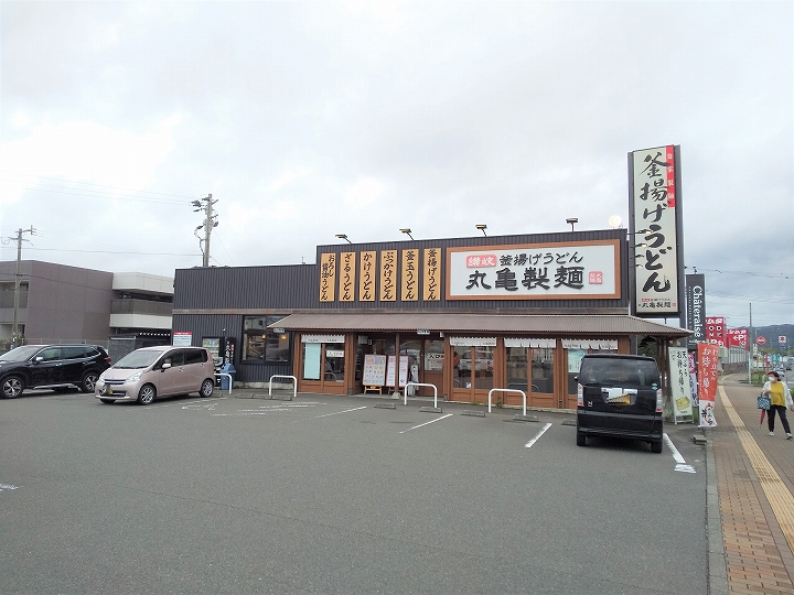 丸亀製麺鹿児島吉野店 582m