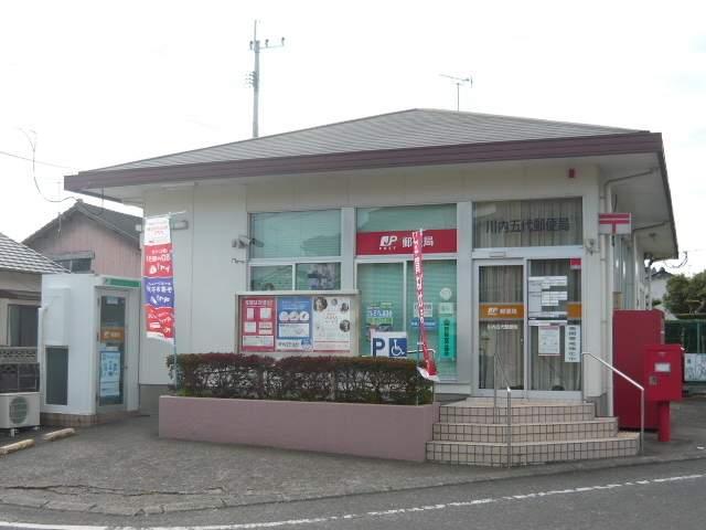 川内五代郵便局 200m
