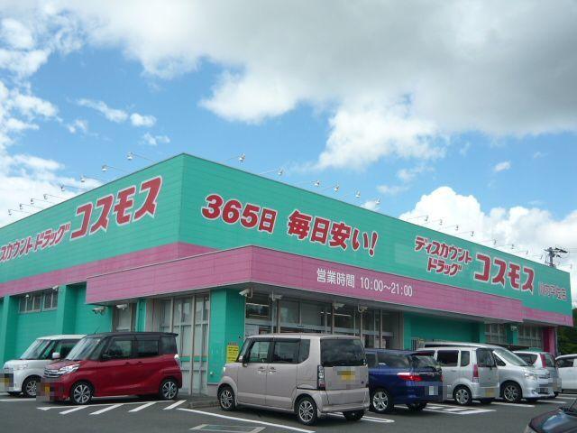 コスモス川内平佐店 1050m