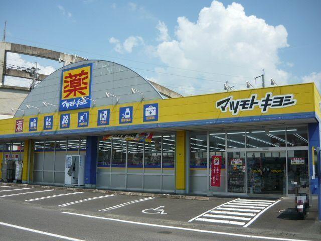 マツモトキヨシ川内店 600m