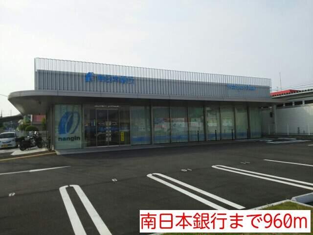 南日本銀行 960m