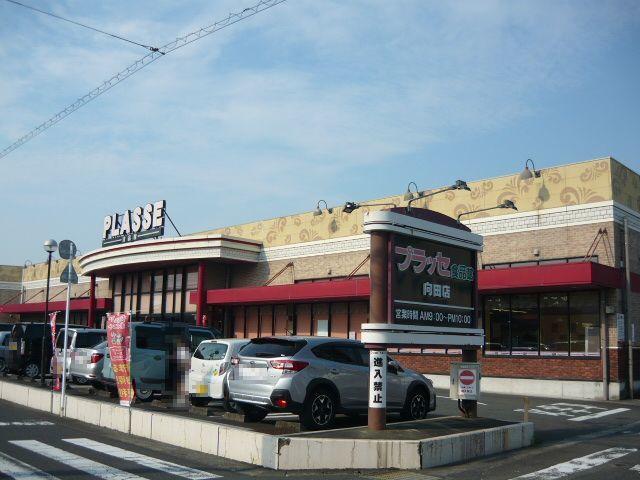 プラッセ食品館向田店 400m