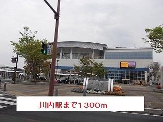 川内駅 1300m