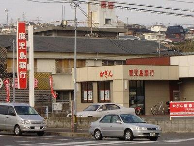 鹿児島銀行 960m