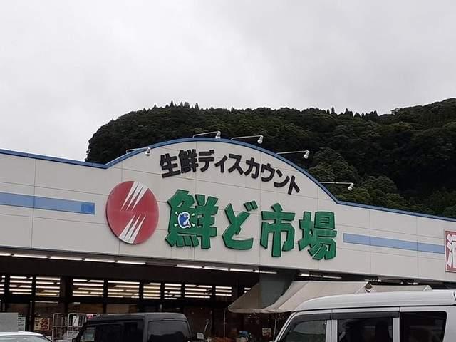 鮮ど市場霧島店 1200m