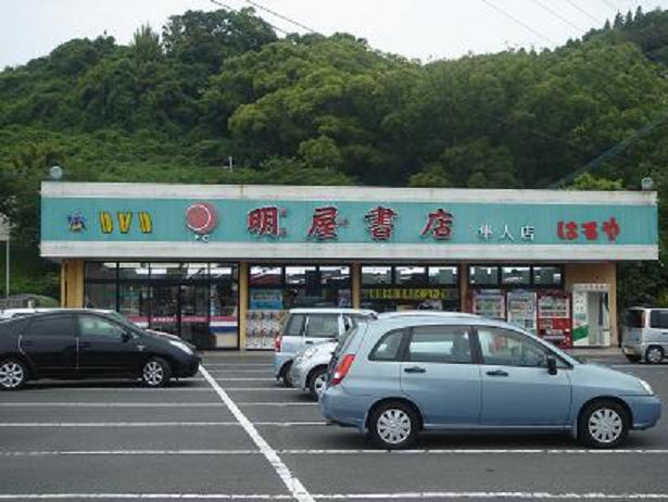 明屋書店隼人店 832m