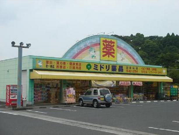 ミドリ薬品日当山店 841m