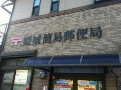 姫城簡易郵便局 657m
