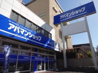 アパマンショップ岐阜店 アパートセンター株式会社の店舗イメージ写真