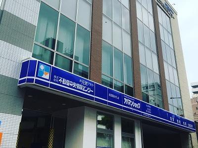 麻生 公務員 専門 学校 北九州 校