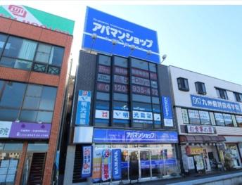 アパマンショップ小郡駅前店 株式会社 LCJの店舗イメージ写真