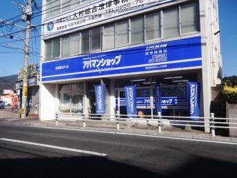 アパマンショップ佐世保南店 株式会社 あんしん住宅の店舗イメージ写真