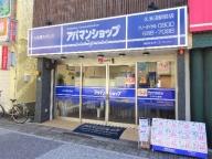 アパマンショップ 久米田駅前店